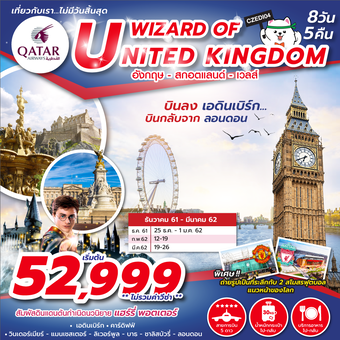 WIZARD OF UNITED KINGDOM ENGLAND COTLAND WALES 8D 5N