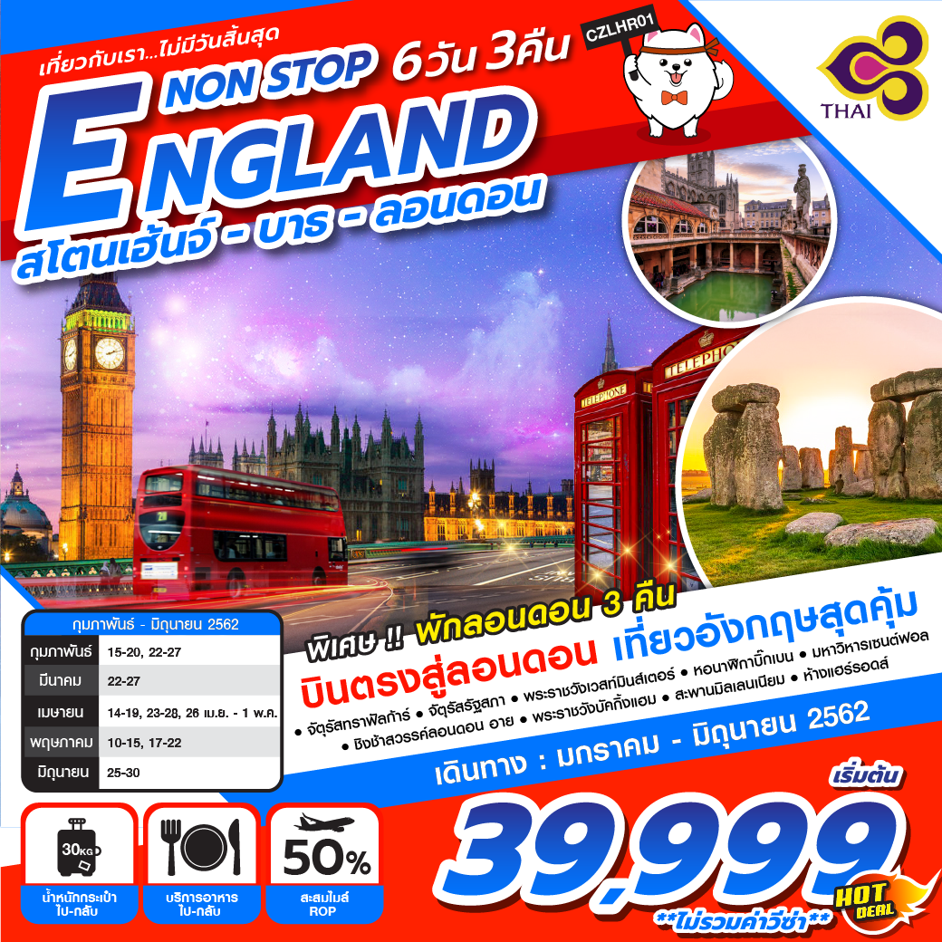NON STOP ENGLAND 6D 3N