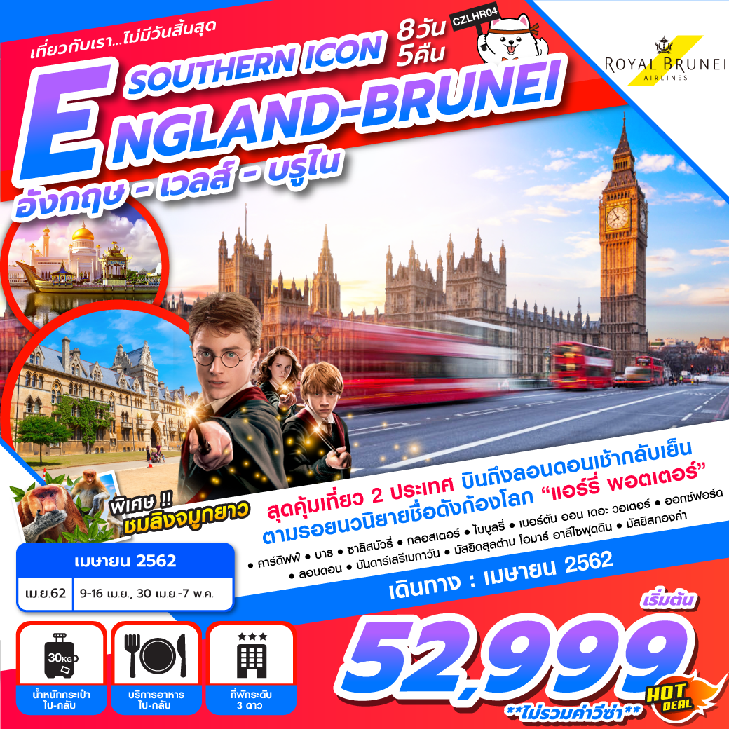SOUTHERN ICON ENGLAND WALE BRUNEI 8D 5N