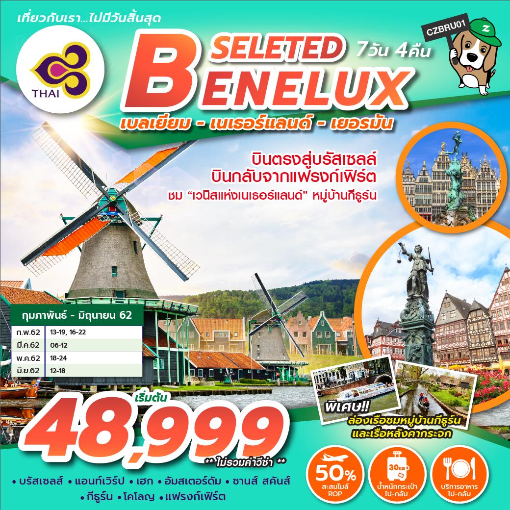 SELECTED BENELUX 7D 4N