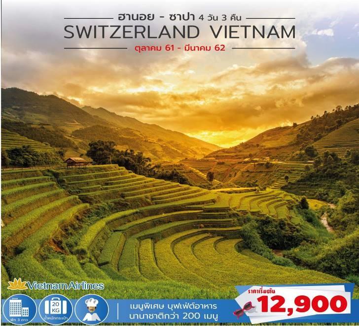 Classic Vietnam ฮานอย ฮาลอง 3 วัน 2 คืน