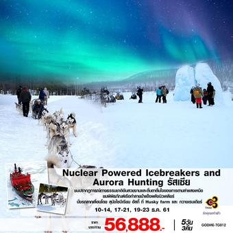 Nuclear powered Icebreakers and Aurora Hunting รัสเซีย 5 วัน 3 คืน