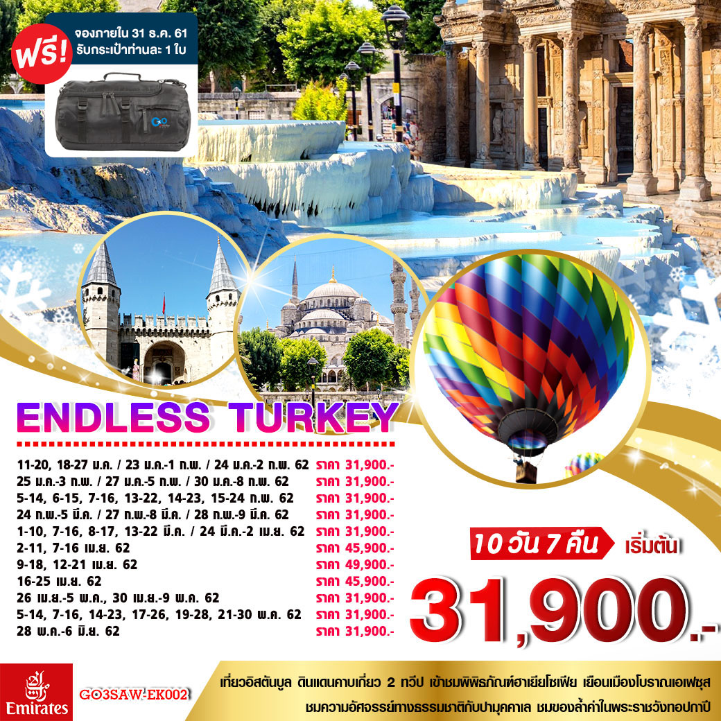 ENDLESS TURKEY  10 วัน 7 คืน