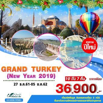 GRAND TURKEY New Year 2019 10 วัน 7 คืน