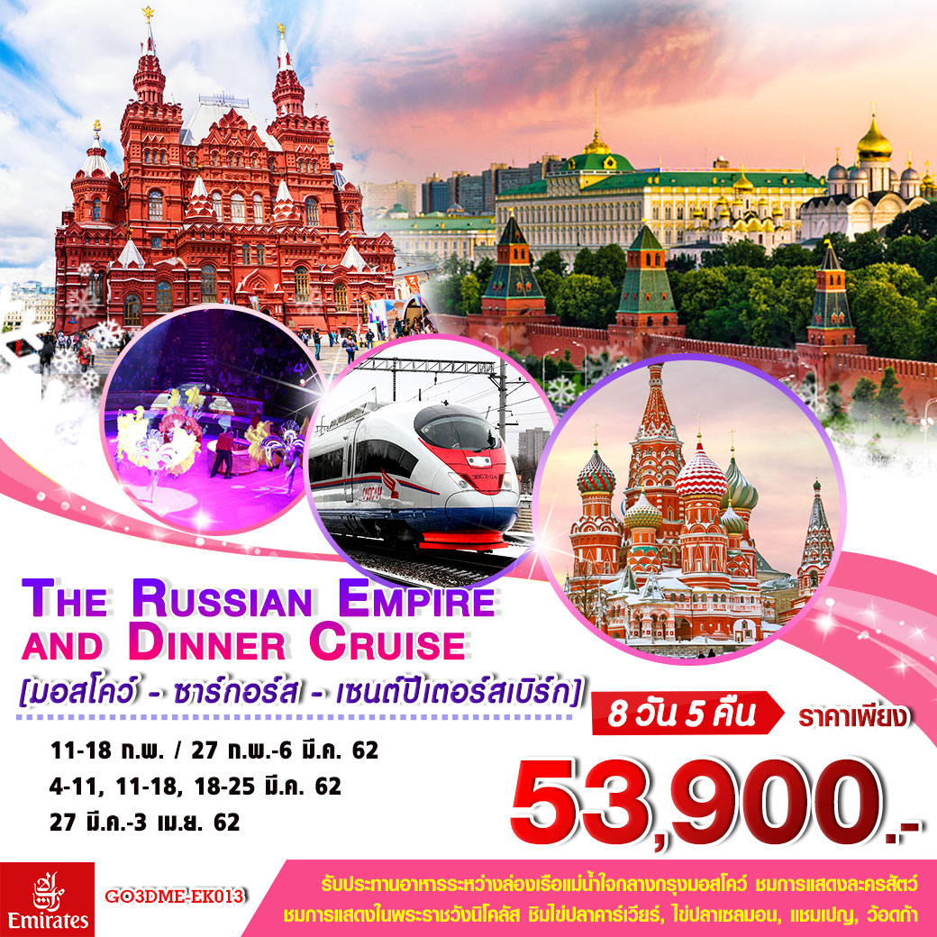 The Russian Empire and Dinner Cruise 8 วัน 5 คืน