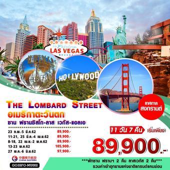The Lombard Street  อเมริกาตะวันตก  ซาน ฟรานซิสโก – ลาส เวกัส – แอลเอ 11 วัน 7 คืน