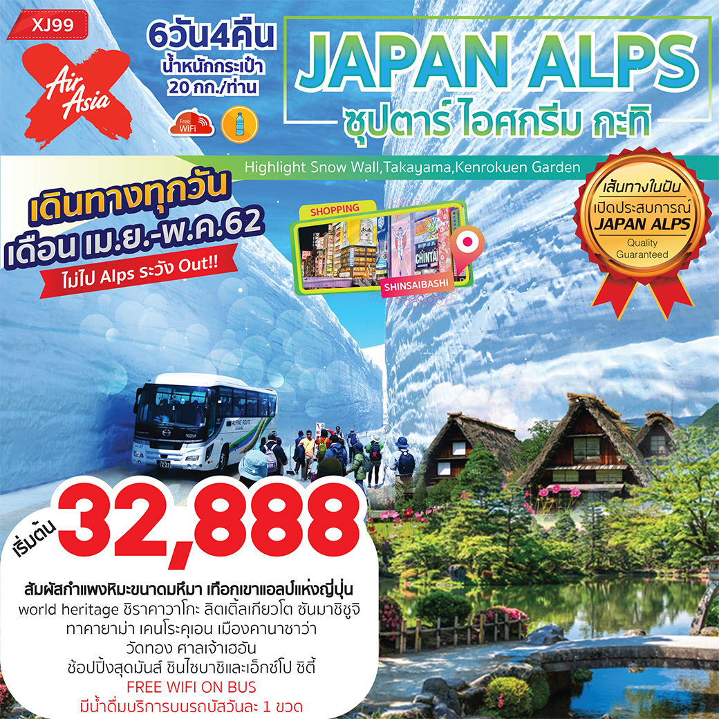 JAPAN ALPS ซุปตาร์ ไอศกรีม กะทิ 6D 4N