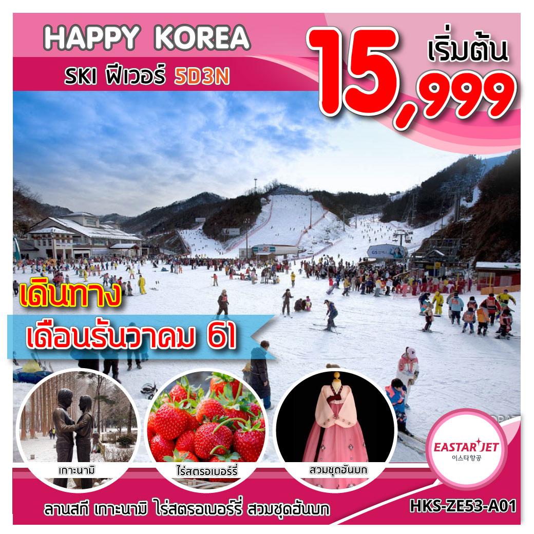 ทัวร์เกาหลี HAPPY KOREA SKI ฟีเวอร์ 5D 3N