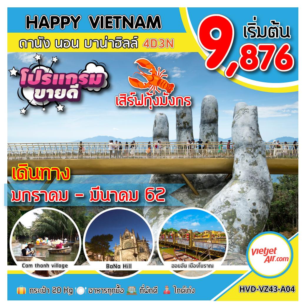 ทัวร์เวียดนาม HAPPY VIETNAM ดานัง นอนบาน่าฮิลล์ 4D 3N