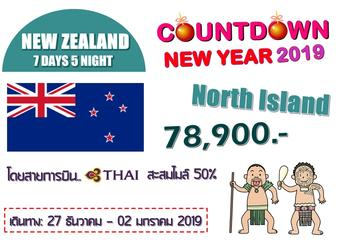NORTH ISLAND COUNT DOWN TO NEWYEAR 2019 7D 5N