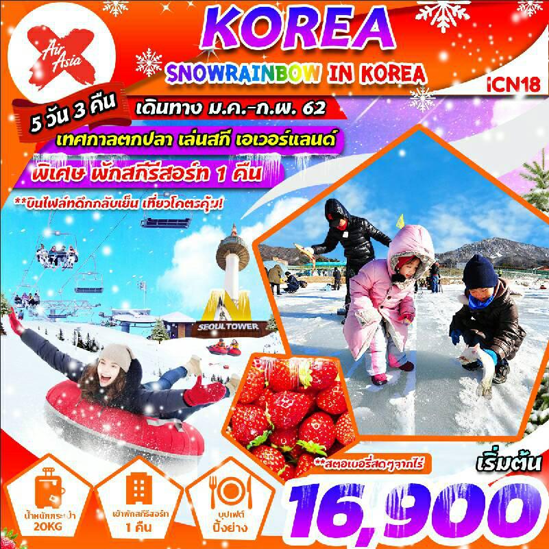 ทัวร์เกาหลี บินดึก กลับเย็น (5D3N) SNOW RAINBOW IN KOREA (XJ)