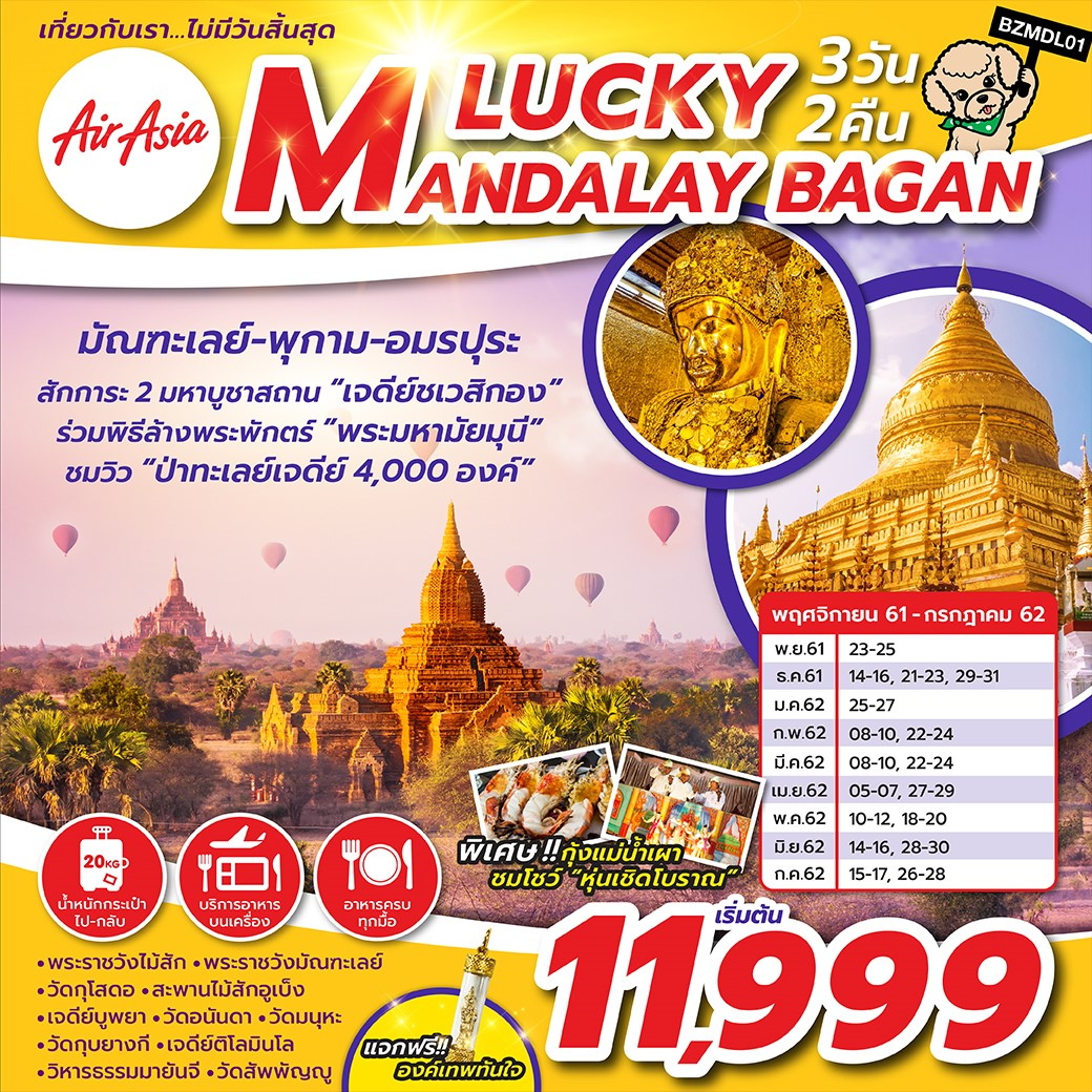 LUCKY MANDALAY BAGAN 3D 2N