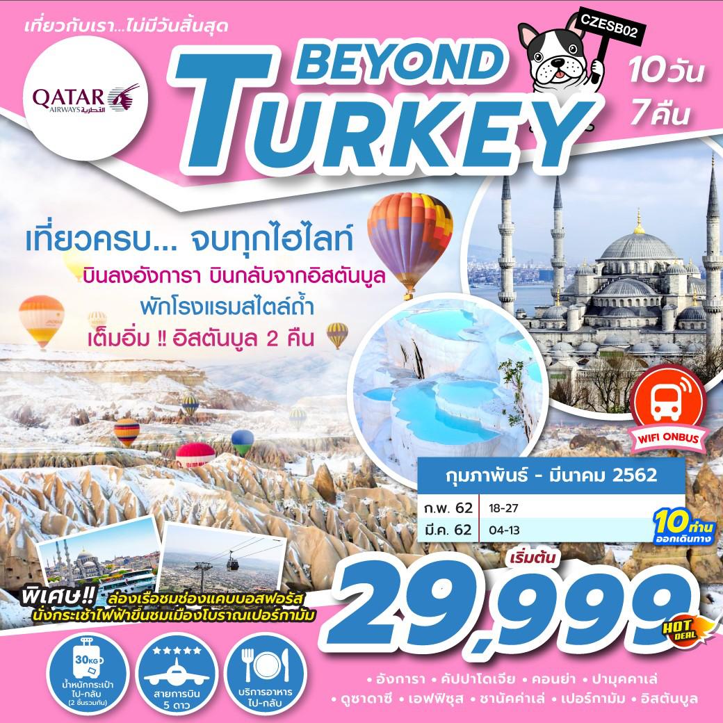 BEYOND TURKEY 10D 7N