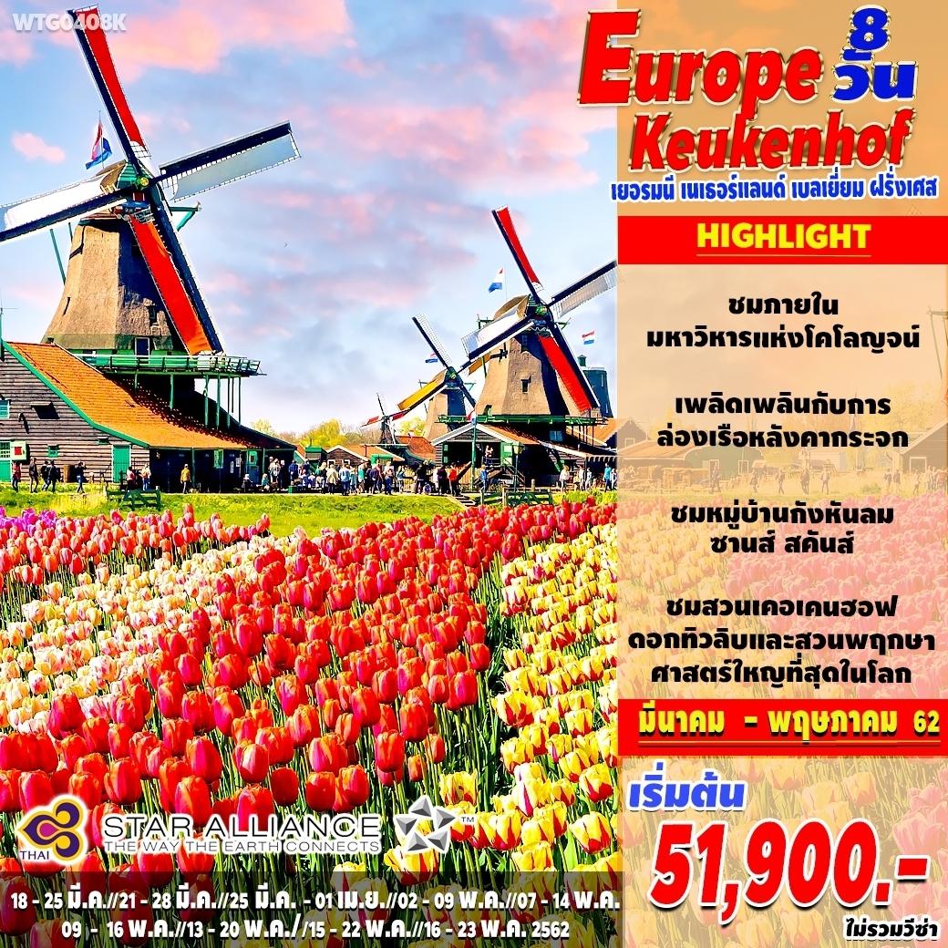 ยุโรปเคอเคนฮอฟ เยอรมัน เนเธอร์แลนด์ เบลเยี่ยม ฝรั่งเศส 8 วัน 5 คืม