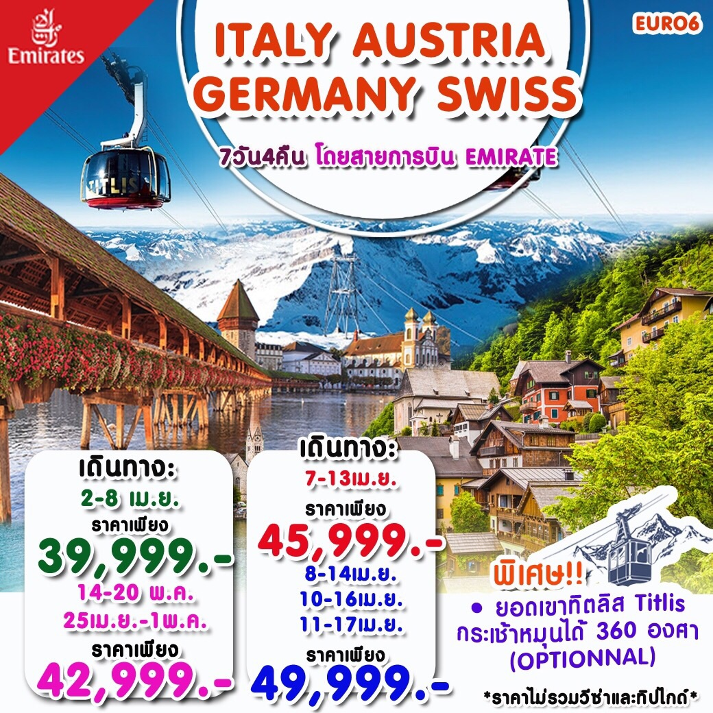 Italy Austria German Swiss 7D 4N
