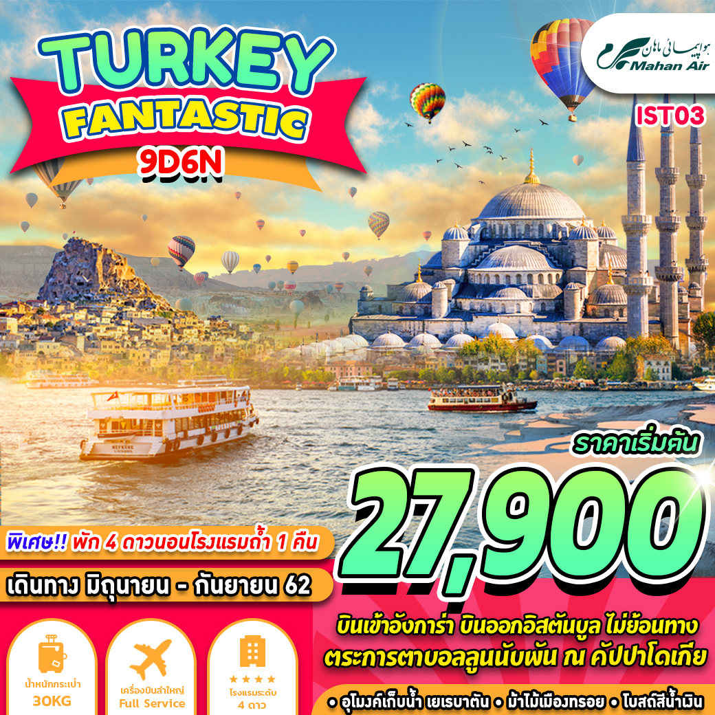 TURKEY FANTASTIC 9D6N