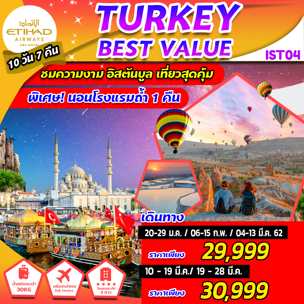 TURKEY BEST VALUE นอนถ้ำ 1 คืน 10D 7N