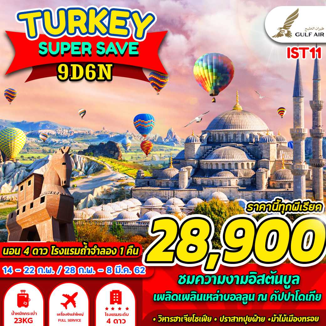 TURKEY SUPER SAVE 9D 6N