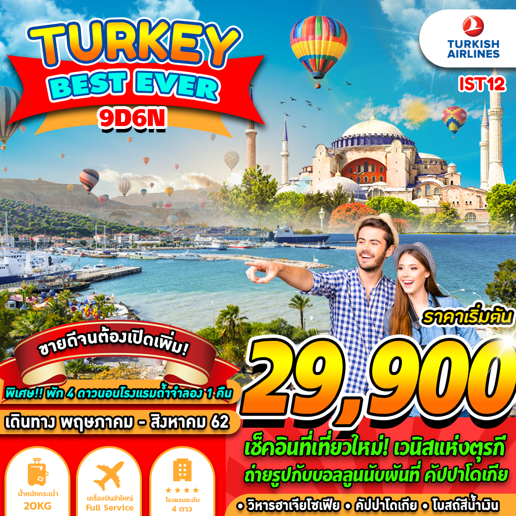 TURKEY BEST EVER 9D6N