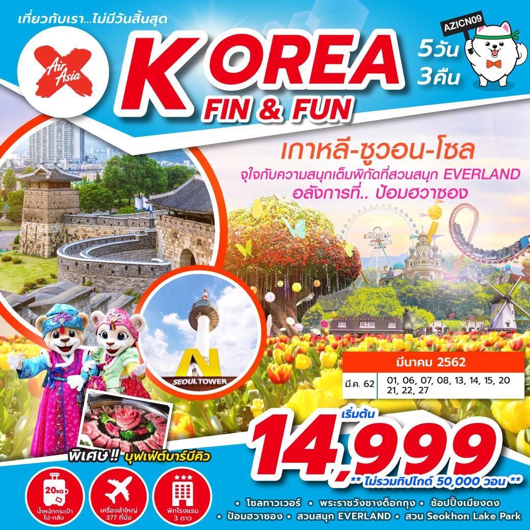 KOREA FIN & FUN 5D 3N