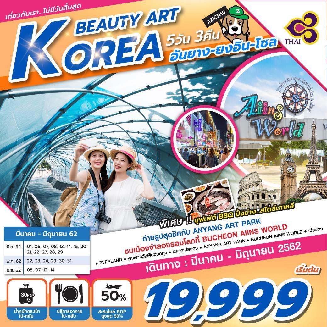 KOREA BEAUTY ART อันยาง-ยงอิน-โซล TG