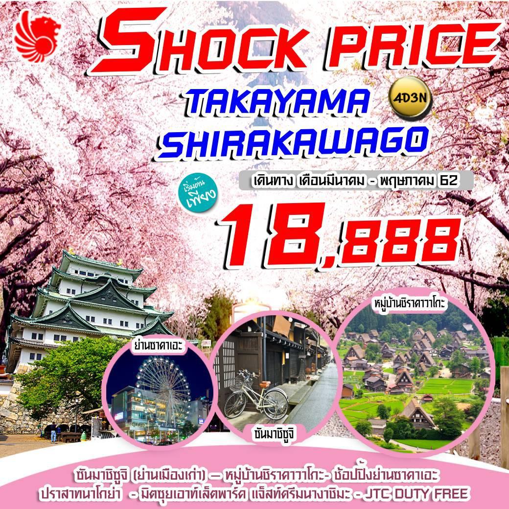 SHOCK PRICE TAKAYAMA SHIRAKAWAGO 3D 2N
