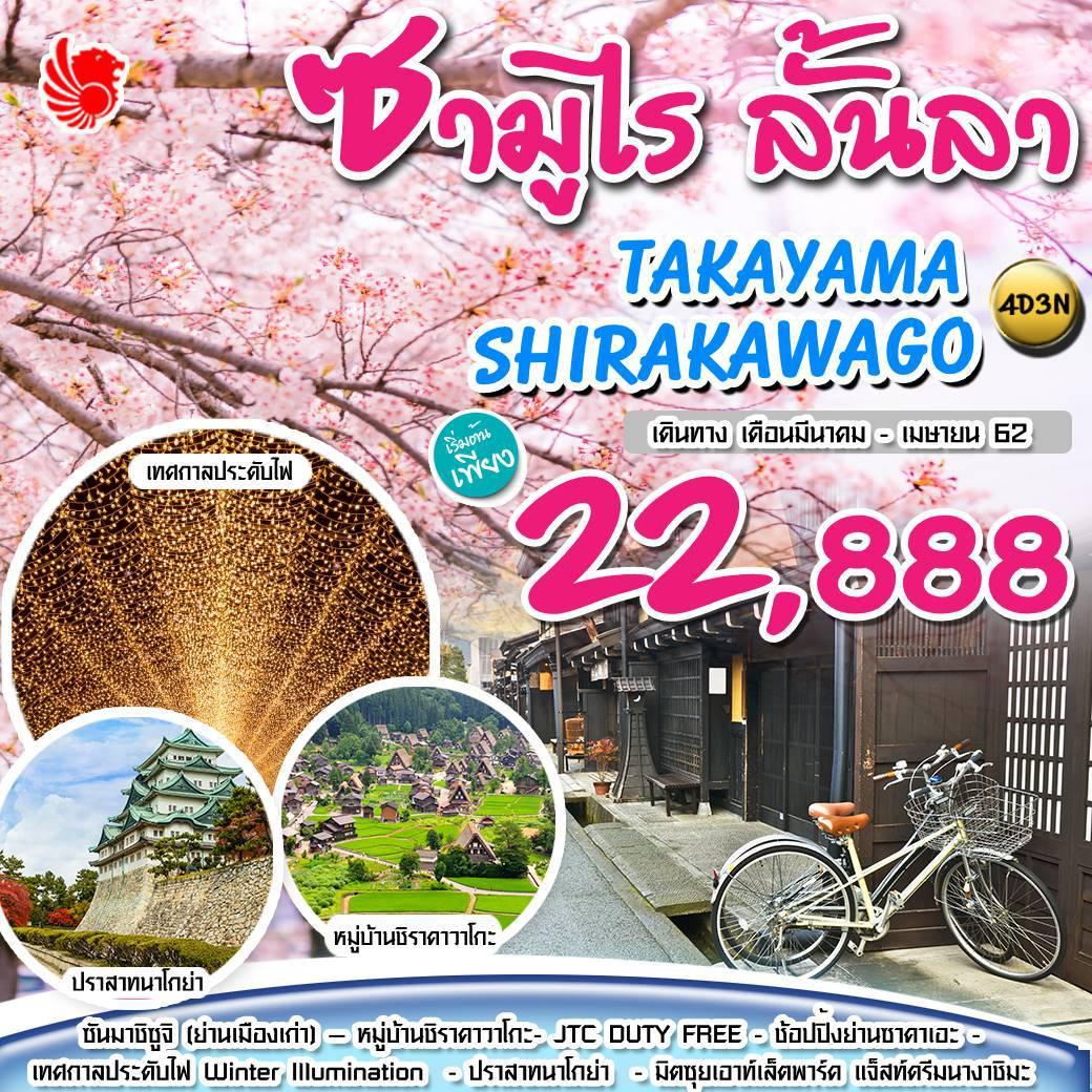 ซามูไร ลั้นลา TAKAYAMA SHIRAKAWAGO FREEDAY 4D 3N