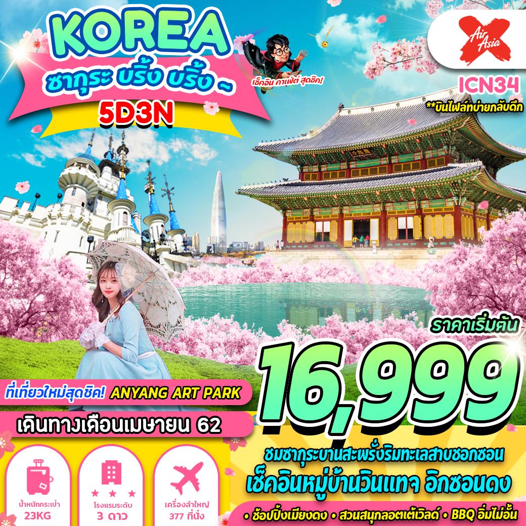 KOREA ซากุระ บริ้ง บริ้ง 5D 3N