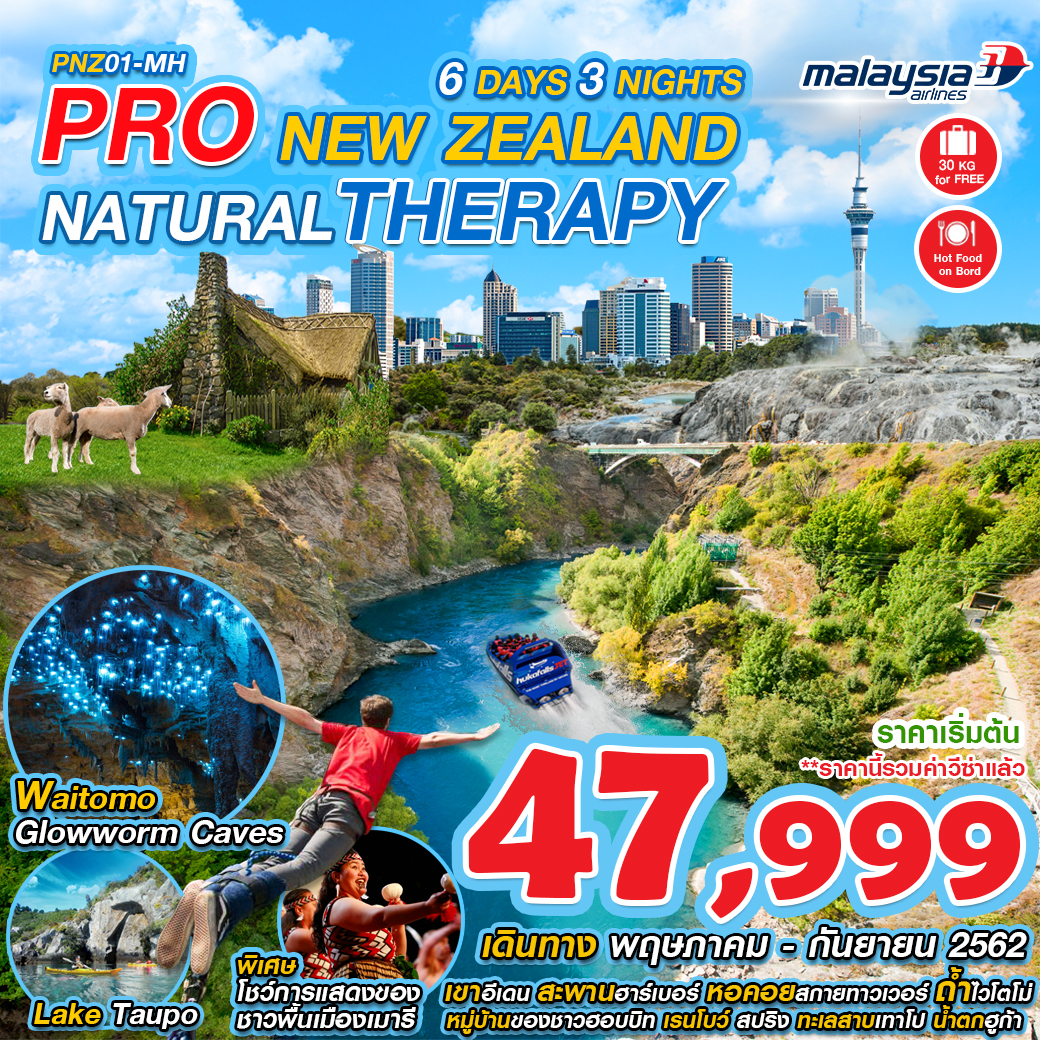 PRO NEW ZEALAND NATURAL THERAPY 6D 4N