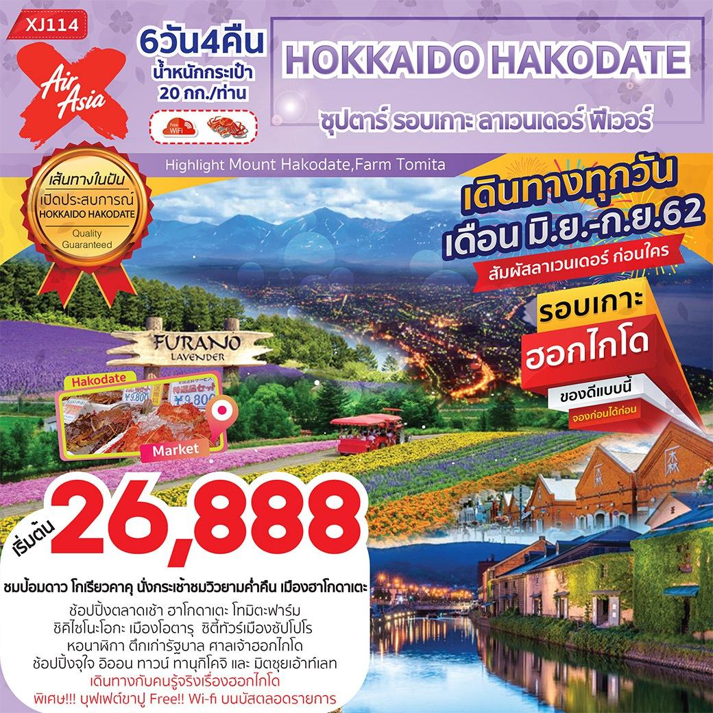 Hokkaido Hakodate ซุปตาร์ รอบเกาะ ลาเวนเดอร์ฟีเว่อร์ 6D 4N