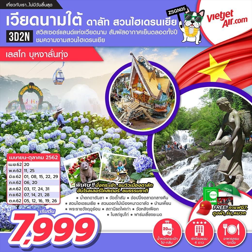 เวียดนามใต้ ดาลัด ไฮเดรนเยีย เลสโก บุหงาลั่นทุ่ง 3D 2N