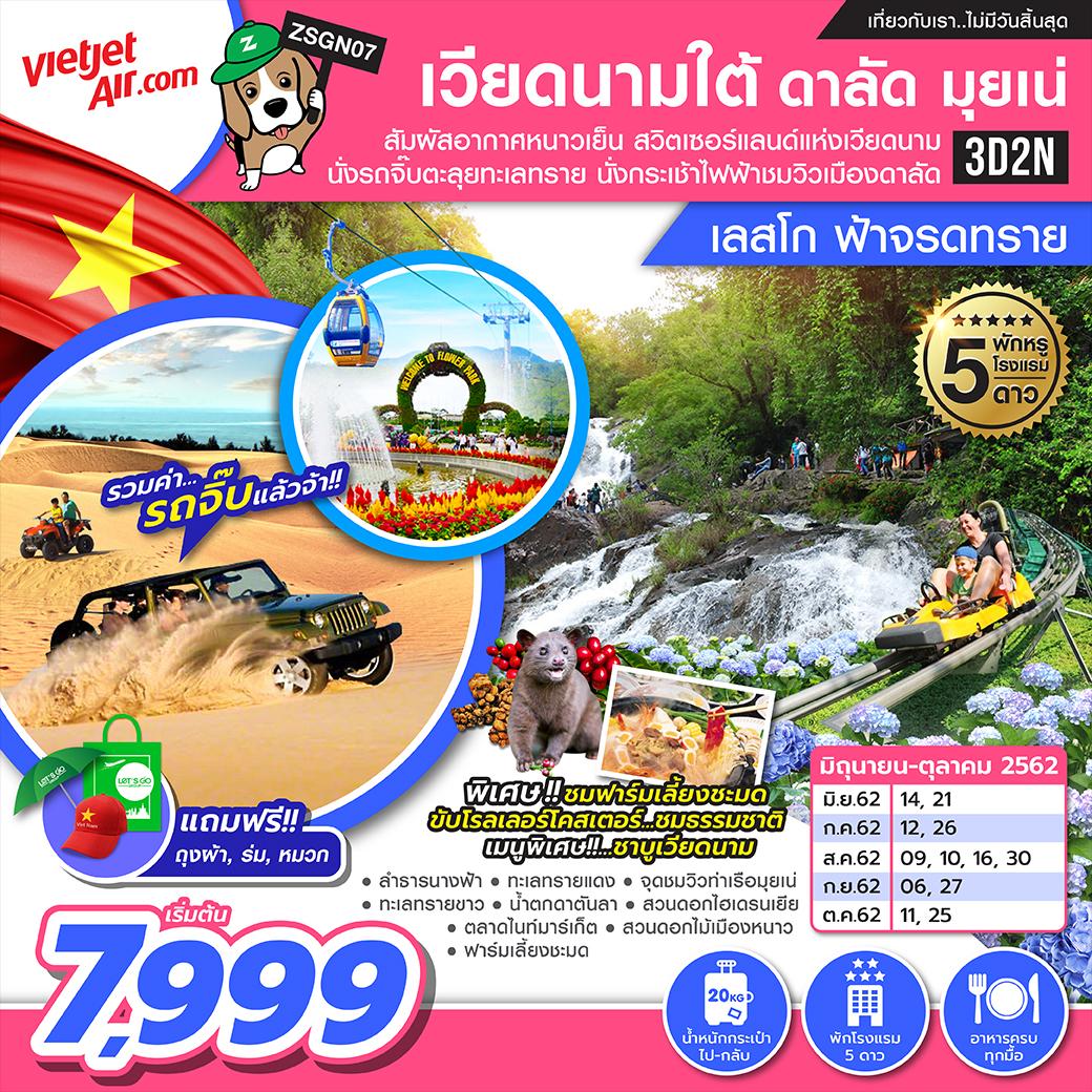 เวียดนามใต้ ดาลัด มุยเน่ เลสโก ฟ้าจรดทราย 3D 2N