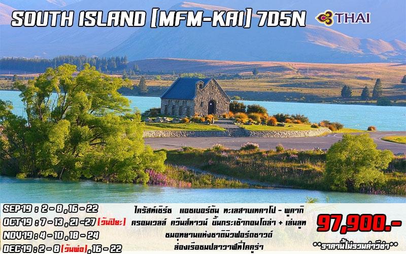 SOUTH ISLAND [MFM-KAI] 7D 5N