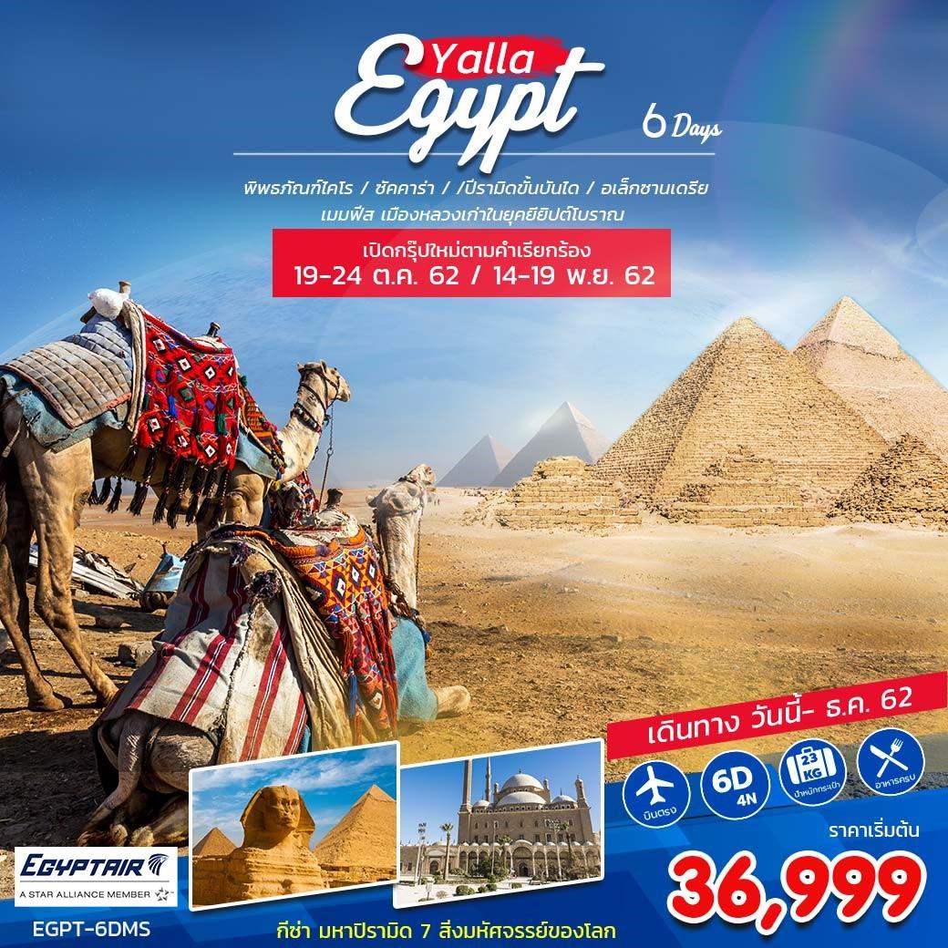 YALLA EGYPT 6D3N