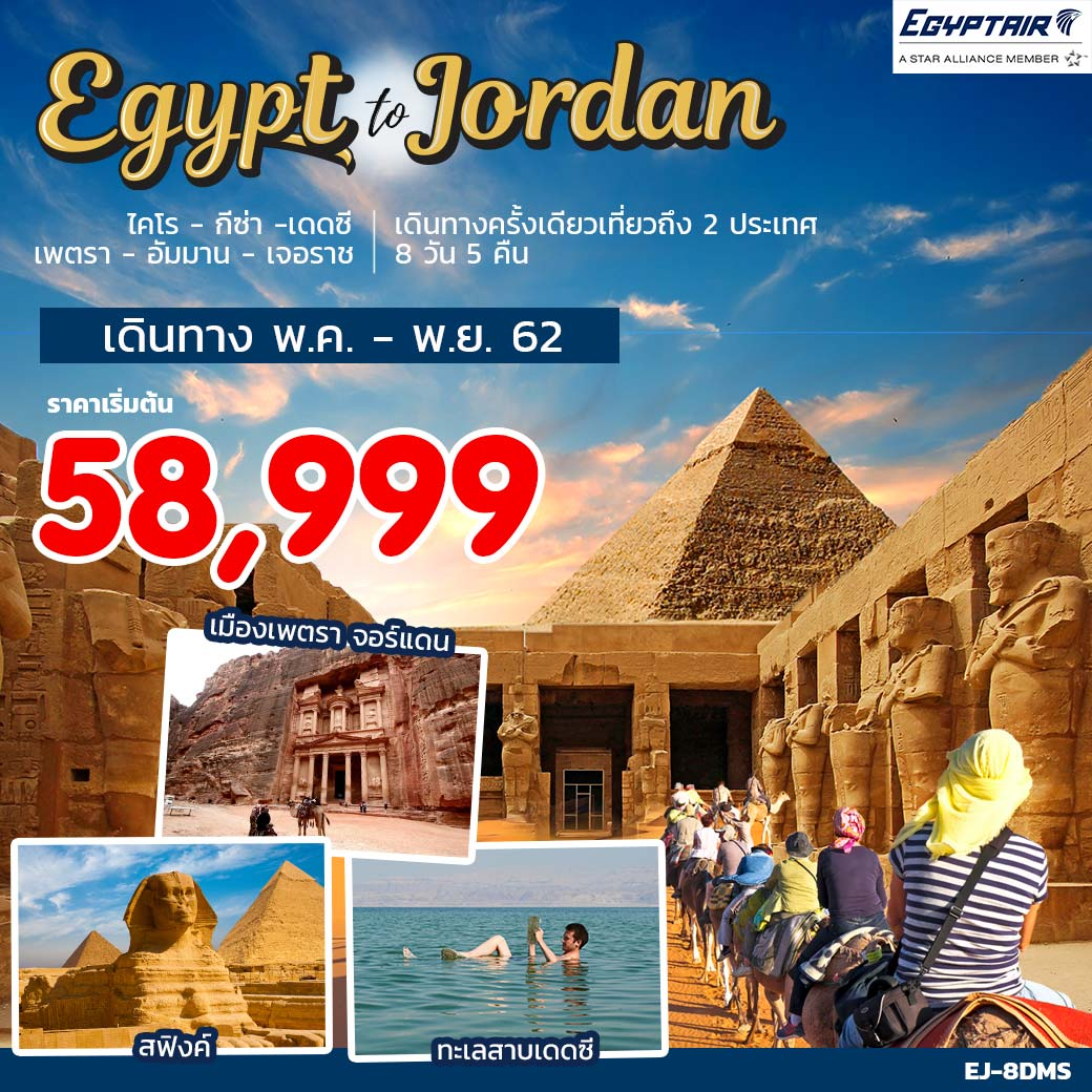 EGYPT JORDAN 8 DAYS 5 NIGHT