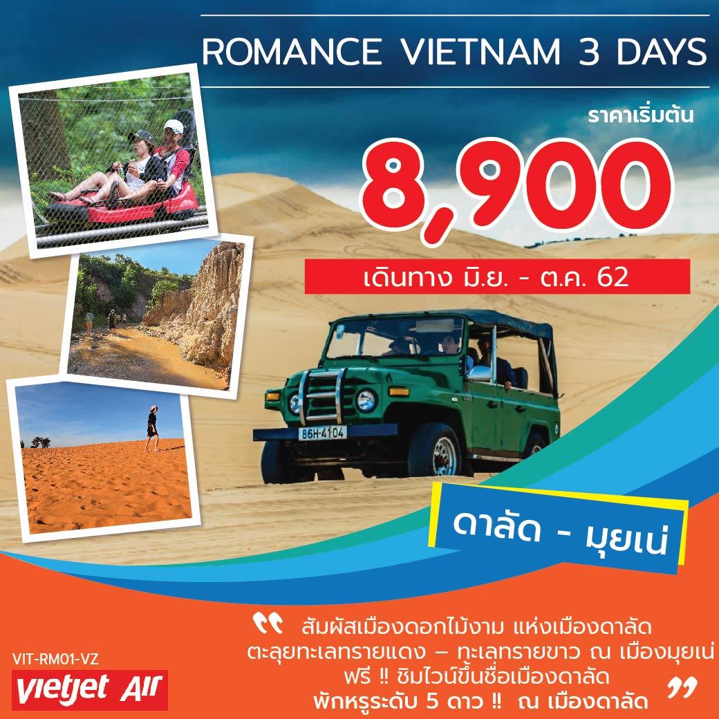 ROMANCE VIETNAM DALAT MUINE 3 วัน 2 คืน