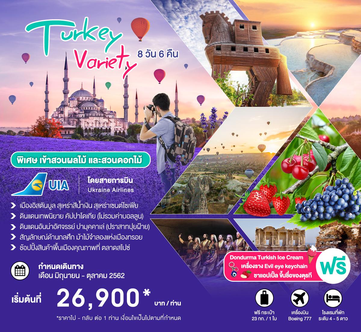 Turkey Variety 8D6N
