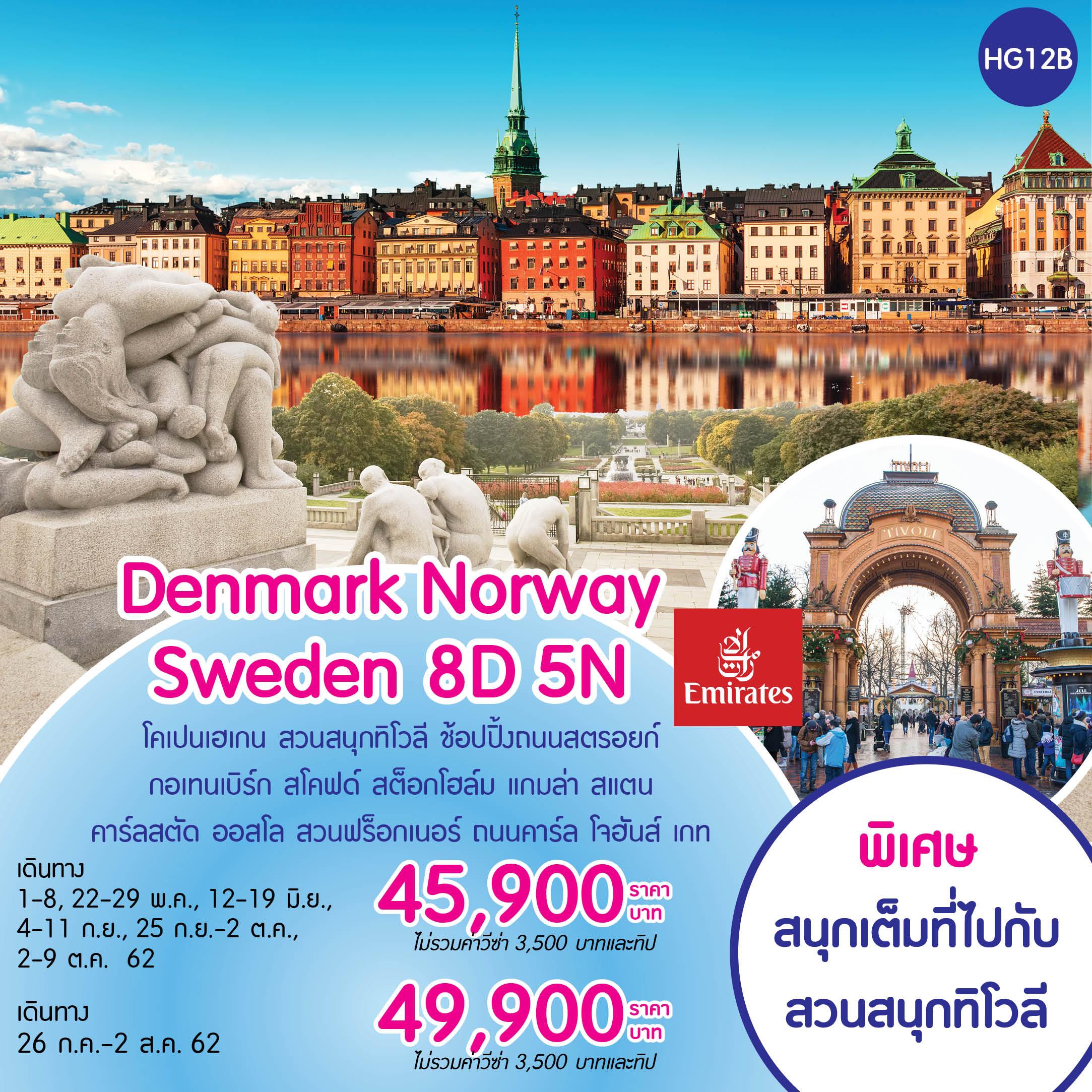 Denmark Norway Sweden 8 วัน 5 คืน