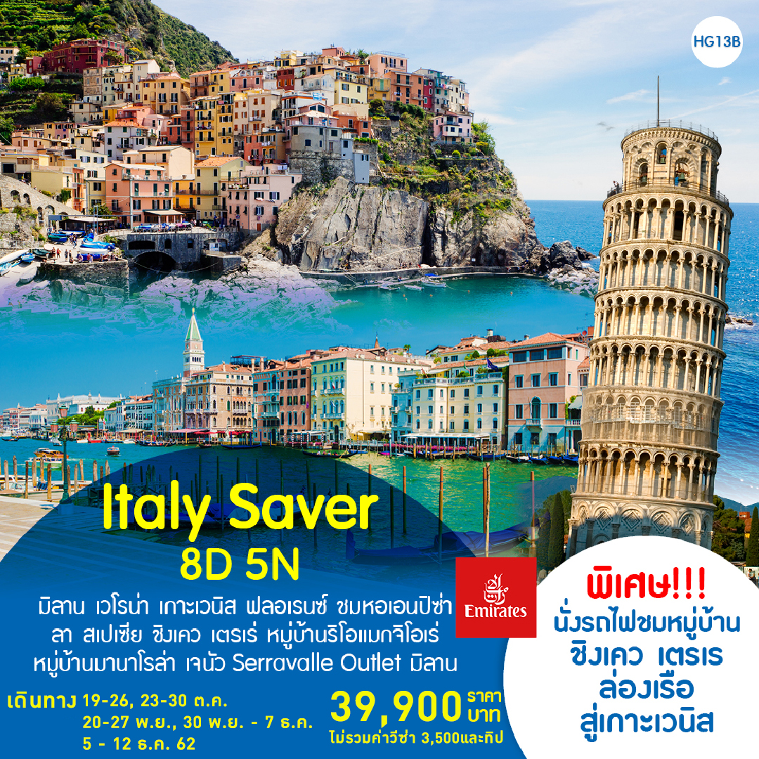 Italy Saver 8D5N
