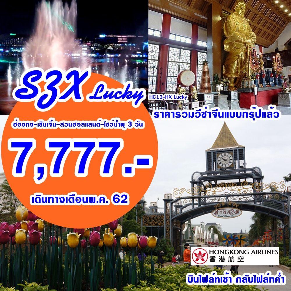 LUCKY ฮ่องกง-เซินเจิ้น-สวนฮอลแลนด์-โชว์น้ำพุ 3 มิติ 3 วัน 2 คืน
