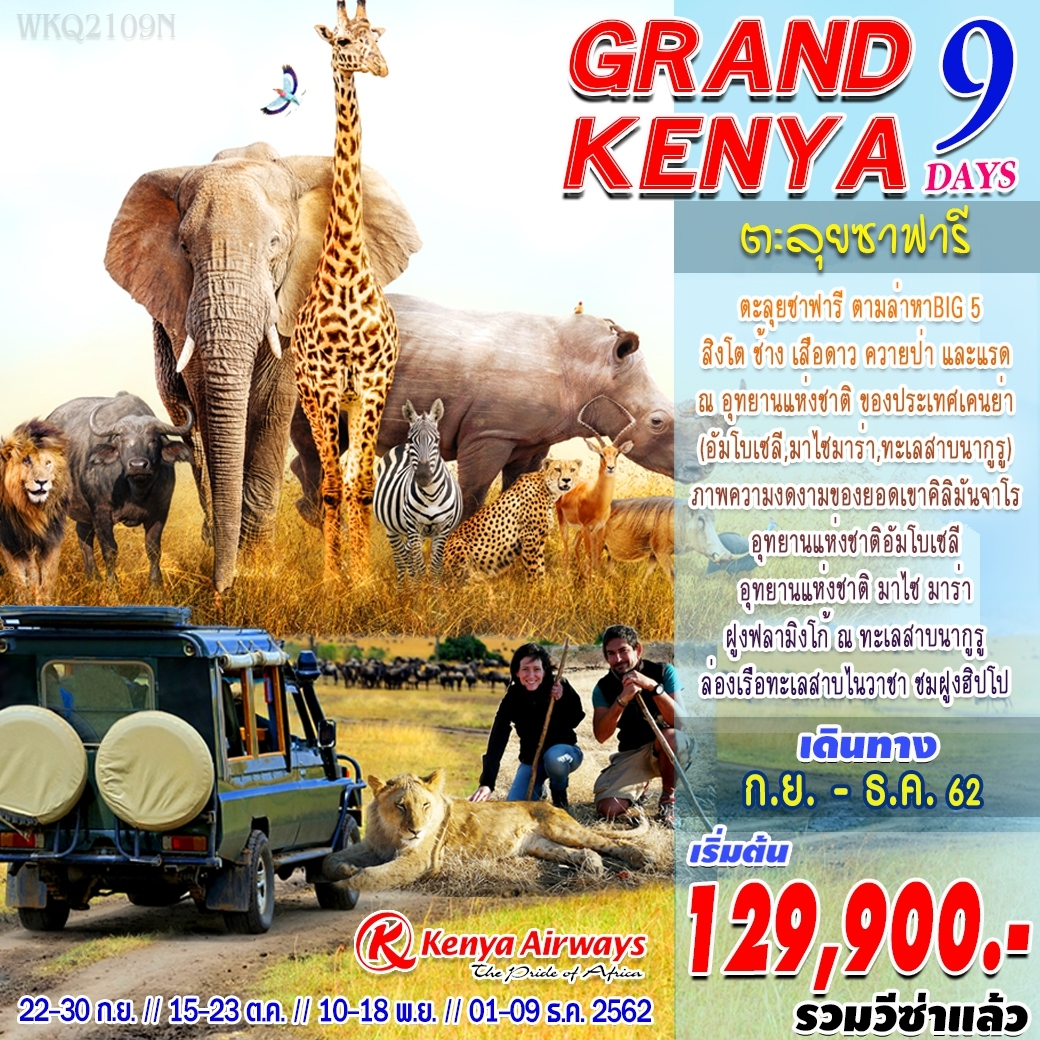 GRAND KENYA 9 DAYS 6 NIGHT