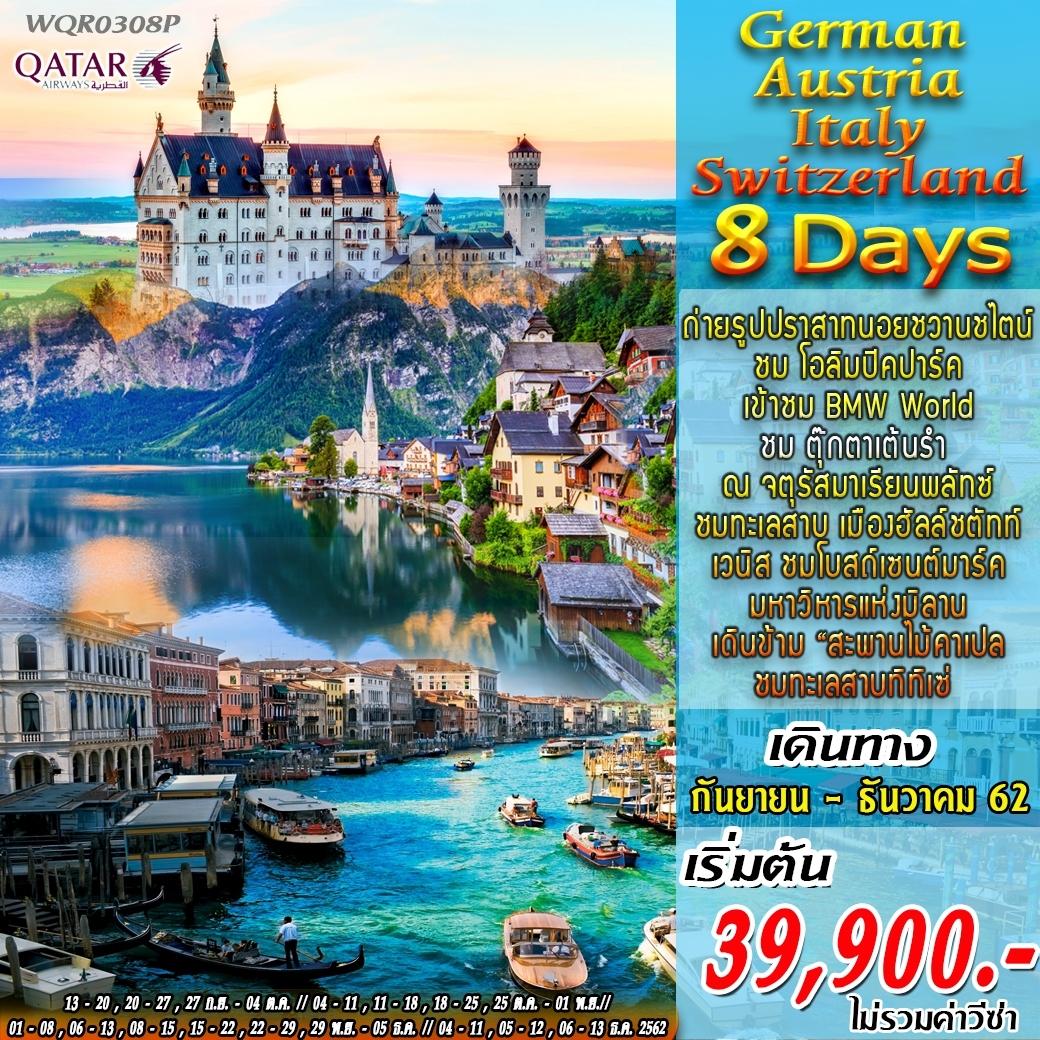 เยอรมัน ออสเตรีย อิตาลี สวิตเซอร์แลนด์ 8วัน 5คืน
