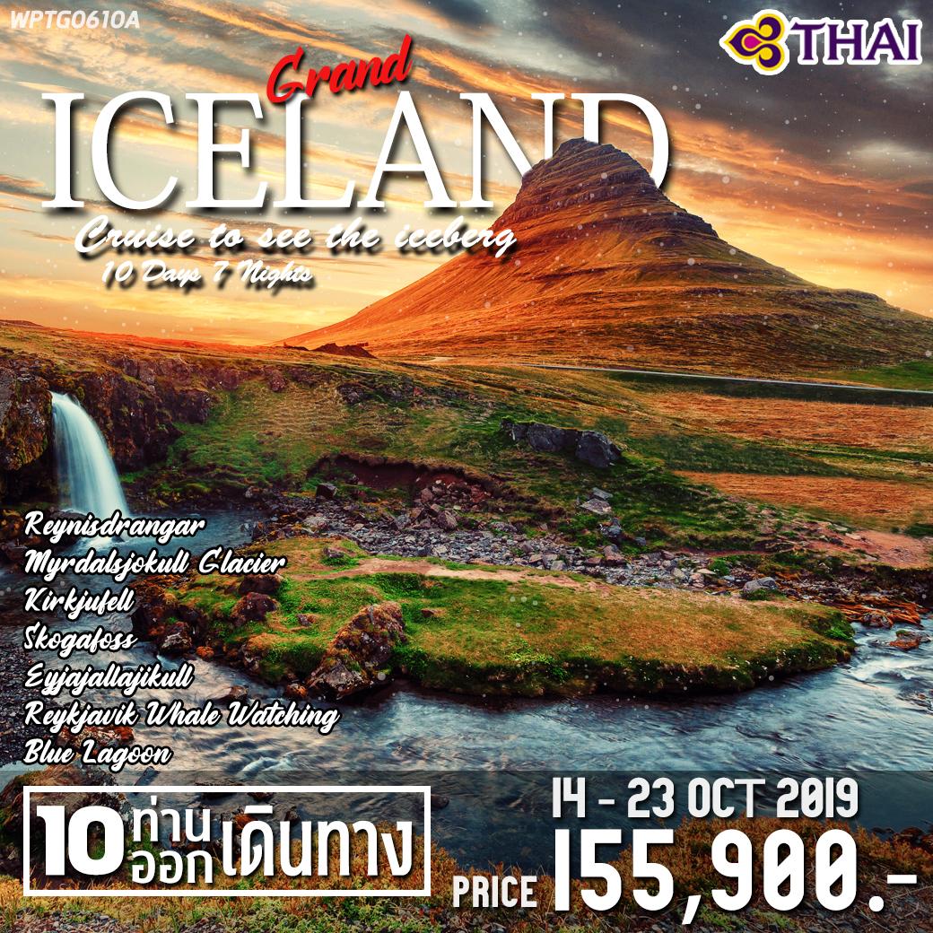 แกรนด์ไอซ์แลนด์ (ล่องเรือชมภูเขาน้ำแข็ง) 10วัน 7คืน