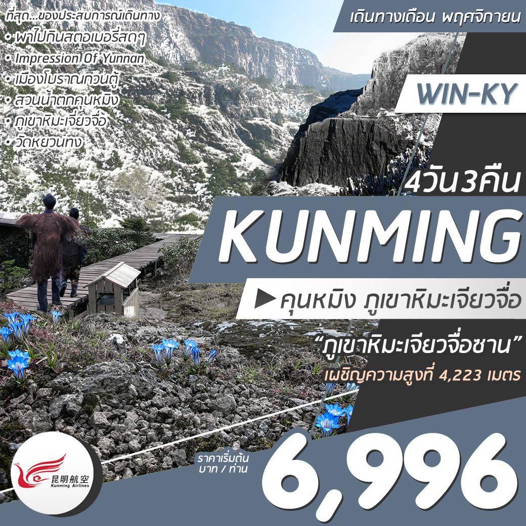 KUNMING JIAOZI MOUNTAIN 6,996 4D3N KY