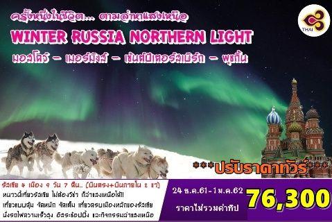 ทัวร์รัสเซีย แสงเหนือ Russia Northern Light Explorer 9 D (Mow-Mmk-Spb-Pusk)_RUN-A04-VTG