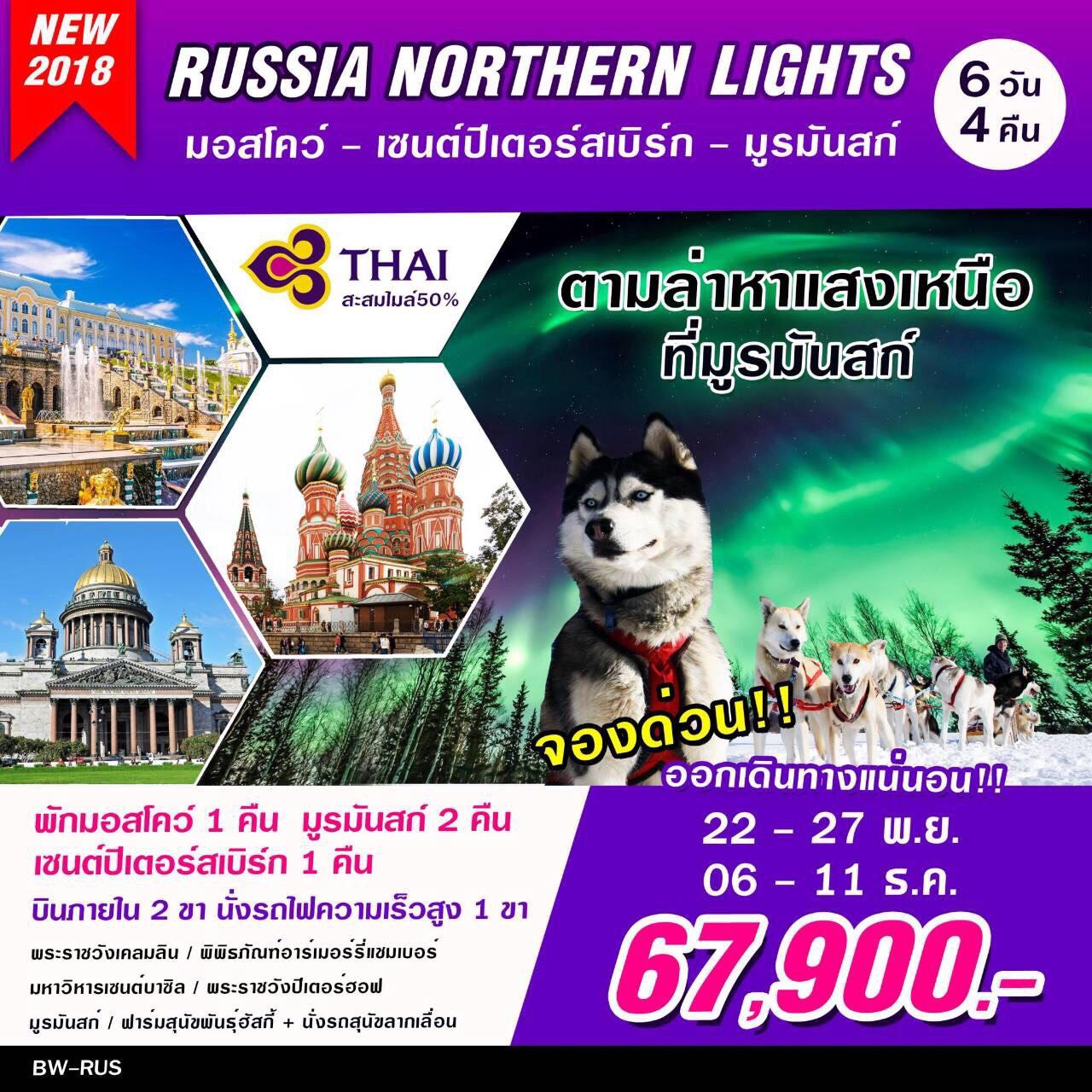 ทัวร์รัสเซียแสงเหนือ Moscow-Murmansk Northern lights 6D4N in NOV-DEC 18 by TG_RUN-A03-BIG