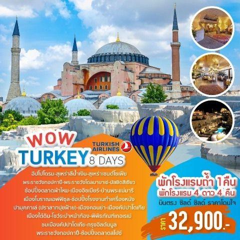ทัวร์ตุรกี WOW Turkey 8 Days บินตรง TK