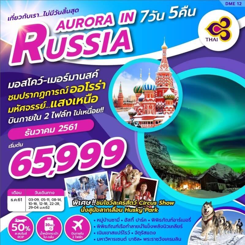 ทัวร์รัสเซียแสงเหนือ DME12_AURORA IN RUSSIA 7D5N BY TG DME-DME (DEC 2018)_RUN-A06-ZEG