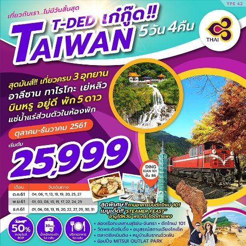 ทัวร์ไต้หวัน TPE42 - T-DED เก๋กู้ด!! TAIWAN 5D4N BY TG_เพิ่มพีเรียด_TWC-A49-ZEG