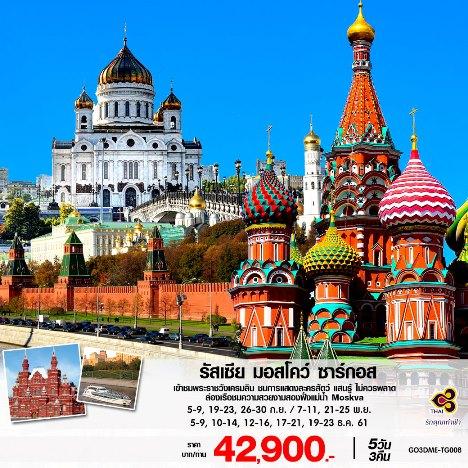 ทัวร์รัสเซียมอสโคว์  5 วัน 3 คืน โดยสายการบินไทย (TG) GO3DME-TG008